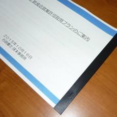 「ラーメン店開業:必見! 日本政策金融公庫 融資を成功に導くコツ(3)」