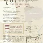 <山梨県北杜市イタリアンレストラン>qui CUCINA ITALIANAオープンのお知らせ(ランチ,ディナー)