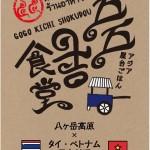 五五吉食堂ショップカード(1)