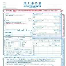 「焼き肉店開業:<日本政策金融公庫>融資申込み時に提出する書類のすべて」